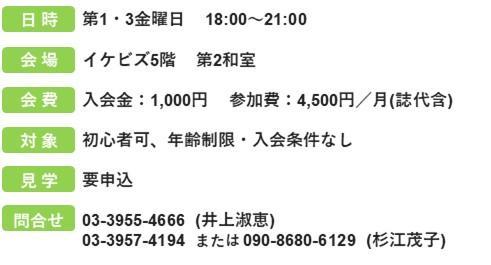 六書会詳細.jpg