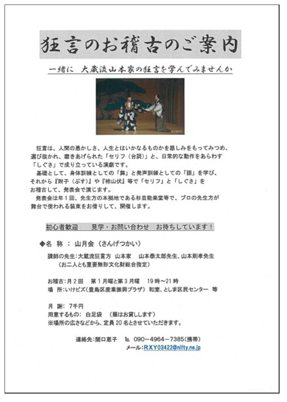 新山月会チラシ.jpg