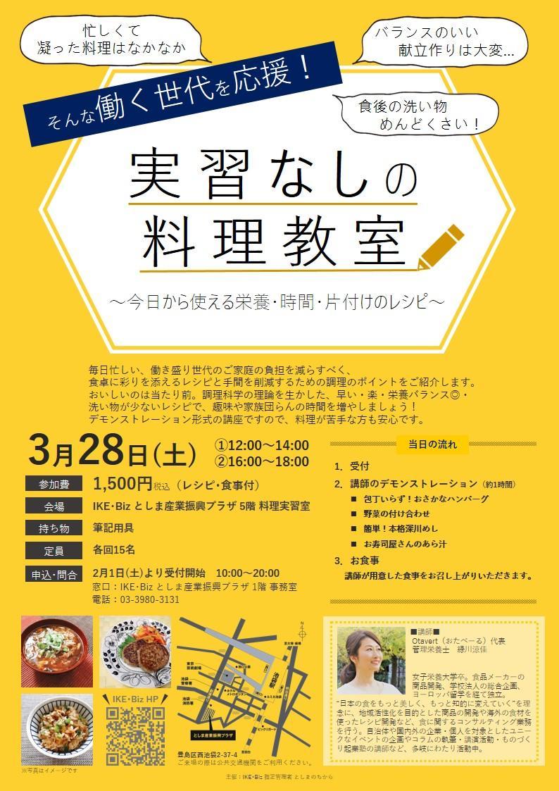 実習なしの料理教室チラシ【校了】.jpg